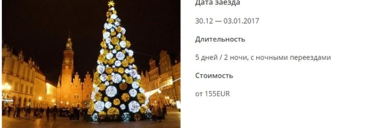 Новый год в Кракове — с ночными переездами