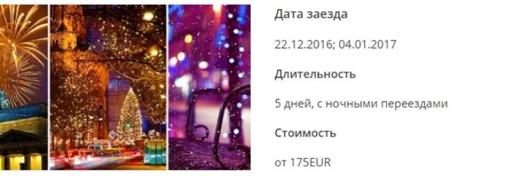 Рождественские впечатления: Краков, Будапешт, Вена, Вроцлав