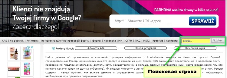 В поисках работы – как найти легальную фирму в Польше