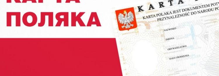 Как получить карту поляка в Беларуси: документы, регистрация, виза по КП