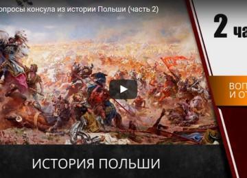 История Польши для Карты Поляка: краткий курс истории Польши. Часть 2