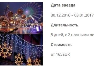 Новый год в Кракове: Краков, Величка, Закопане