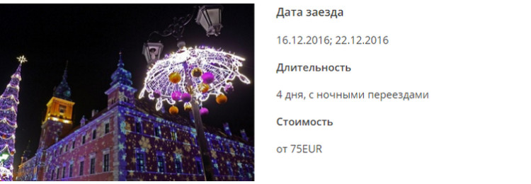 Тур Варшава-Краков на Рождество