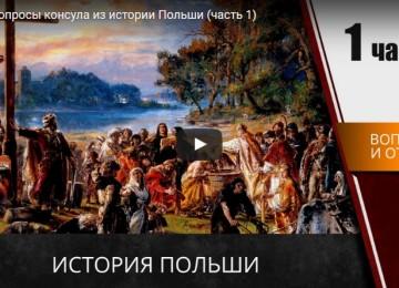 История Польши для Карты Поляка: краткий курс истории Польши. Часть 1