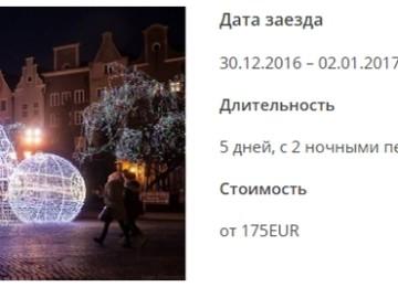 Новый год в Польше: Мальборк, Гданьск, Торунь