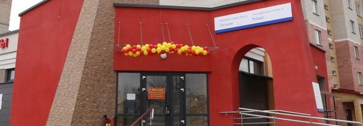 Визовый центр Польши в Барановичах