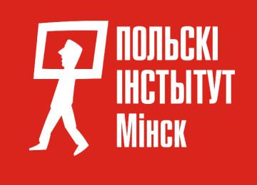 Польский институт в Минске