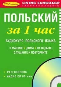 Польский «с нуля» (комплект из 2 книг + cd) » мир книг-скачать.