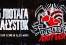 Бесплатная виза в Польшу: все на концерт «DZIECIUKI» в Белостоке