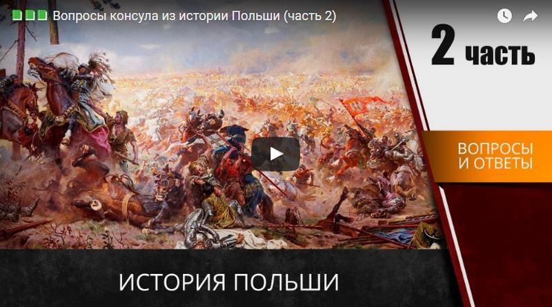 История Польши на карту поляка кратко