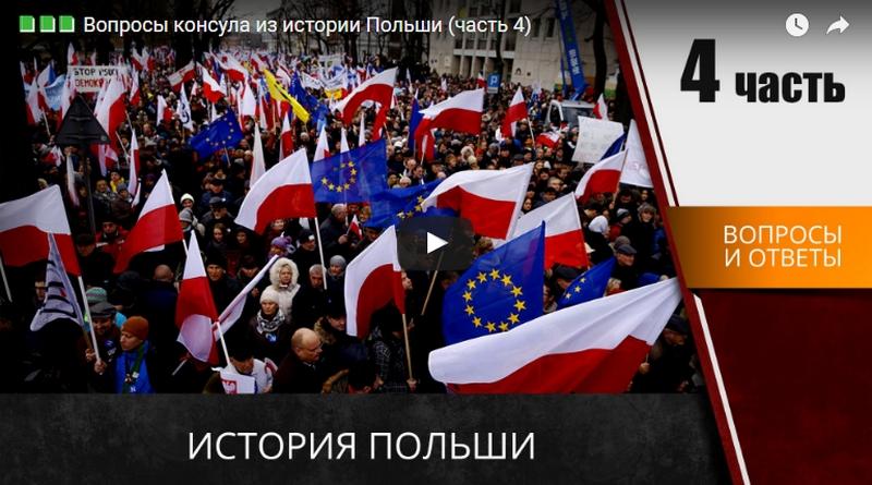 Краткий курс польской истории на Карту поляка