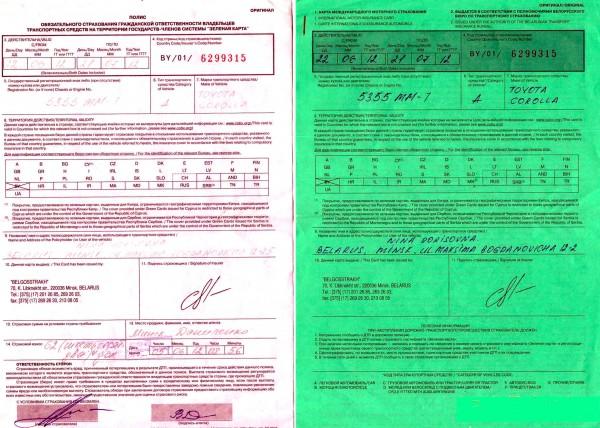 Страховка Зеленая карта